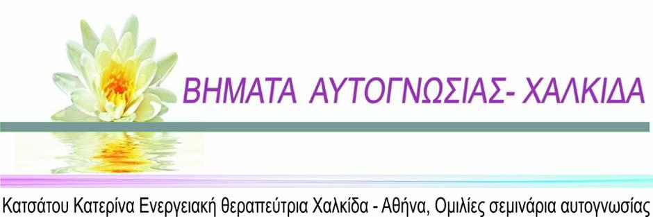 Βήματα αυτογνωσίας  Χαλκίδα -Αθήνα