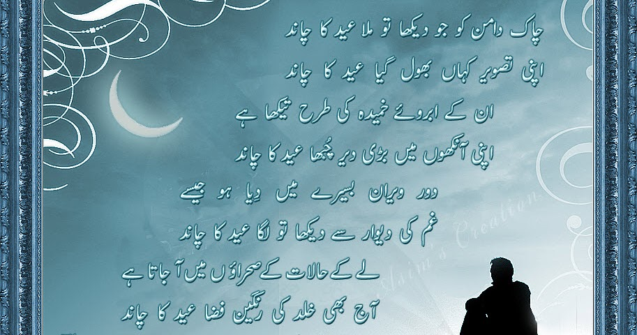 Sad Quotes On Love Hurts In Urdu : Sad Quotes In Urdu Sad Quotes Tumblr About Love That Make You Cry ...