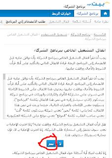 اربح شهري موقع للتوظيف Bayt.com Snapshot_2012-11-21_201057.png