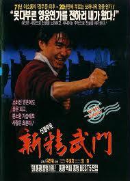 Tân Tinh Võ Môn 2 - Fist Of Fury 2