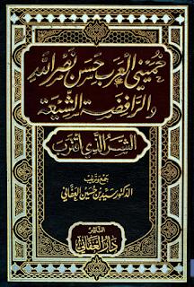 حمل كتاب خميني العرب حسن نصر الله والرافضة الشيعة الشر الذي اقترب - سيد بن حسين العفاني
