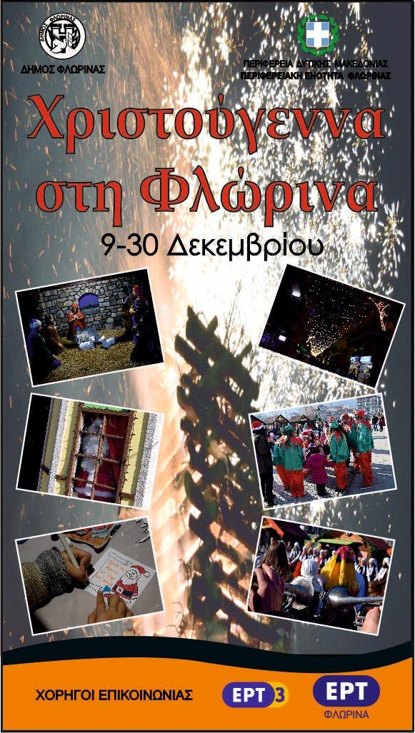 Χριστούγεννα στη Φλώρινα