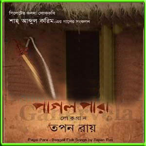 Baul Abdul Karim All Free mp3 download - Songs.Pk