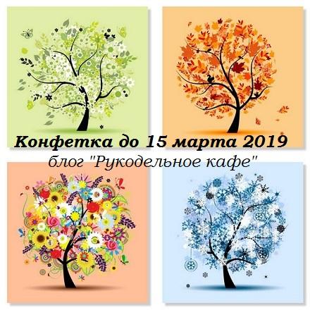 Длинная конфетка - до 15 марта 2019