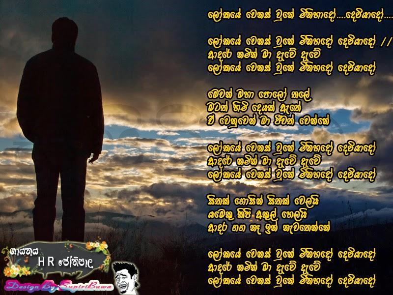 Lokaye wenas wune hr jothipala lyric www supiribuwa com