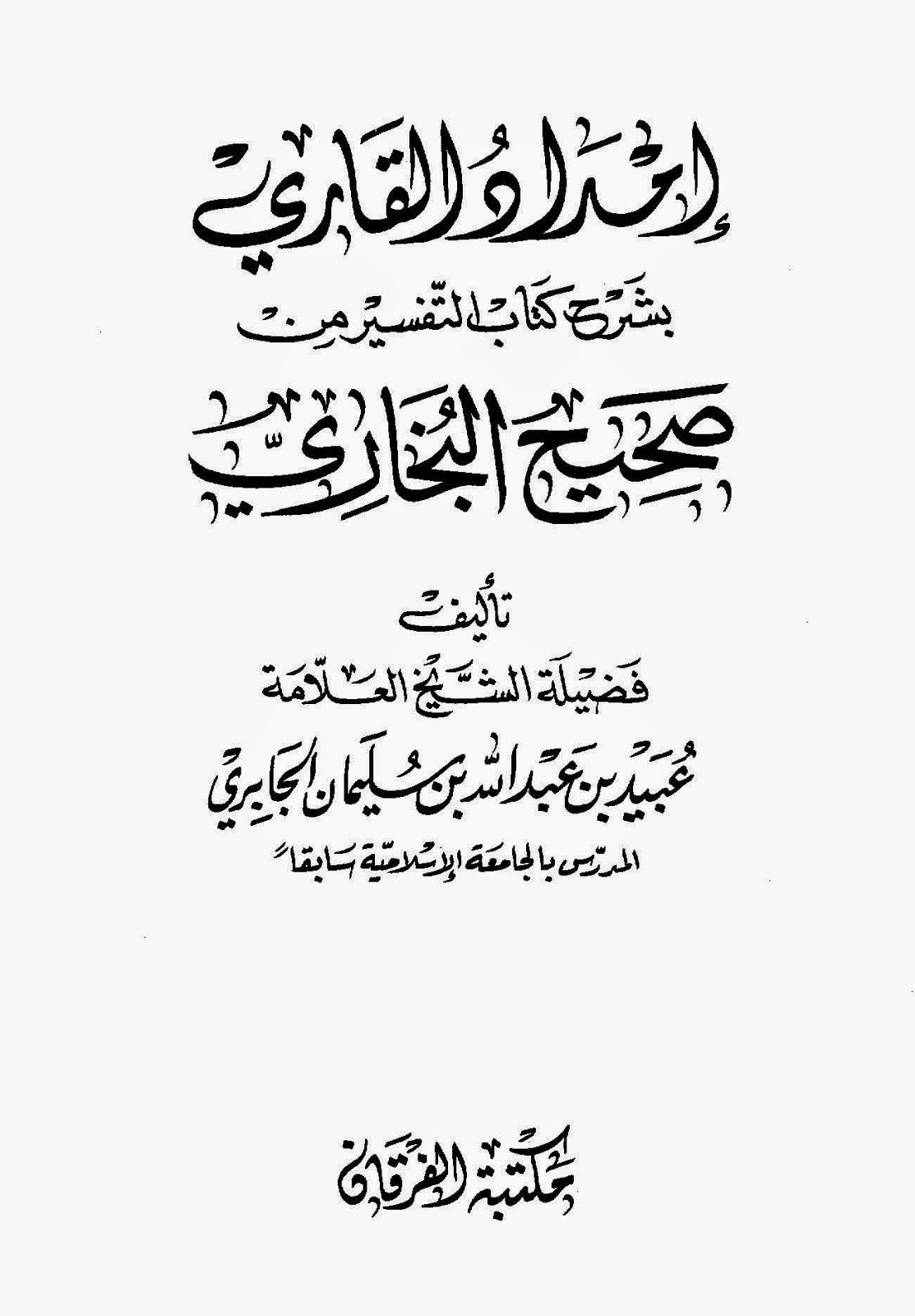 إمداد القاري بشرح كتاب التفسير من صحيح البخاري لـ عبيد الجابري