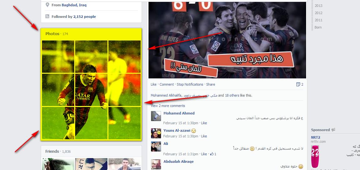 خدعة : تقسيم الصور على الفيس بوك بشكل رائع