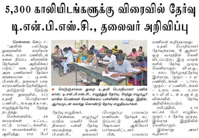TNPSC VAO, Group 4, Group 2A Exam 2015 - 2016 for 5300 Vacancies Announcement Come Soon