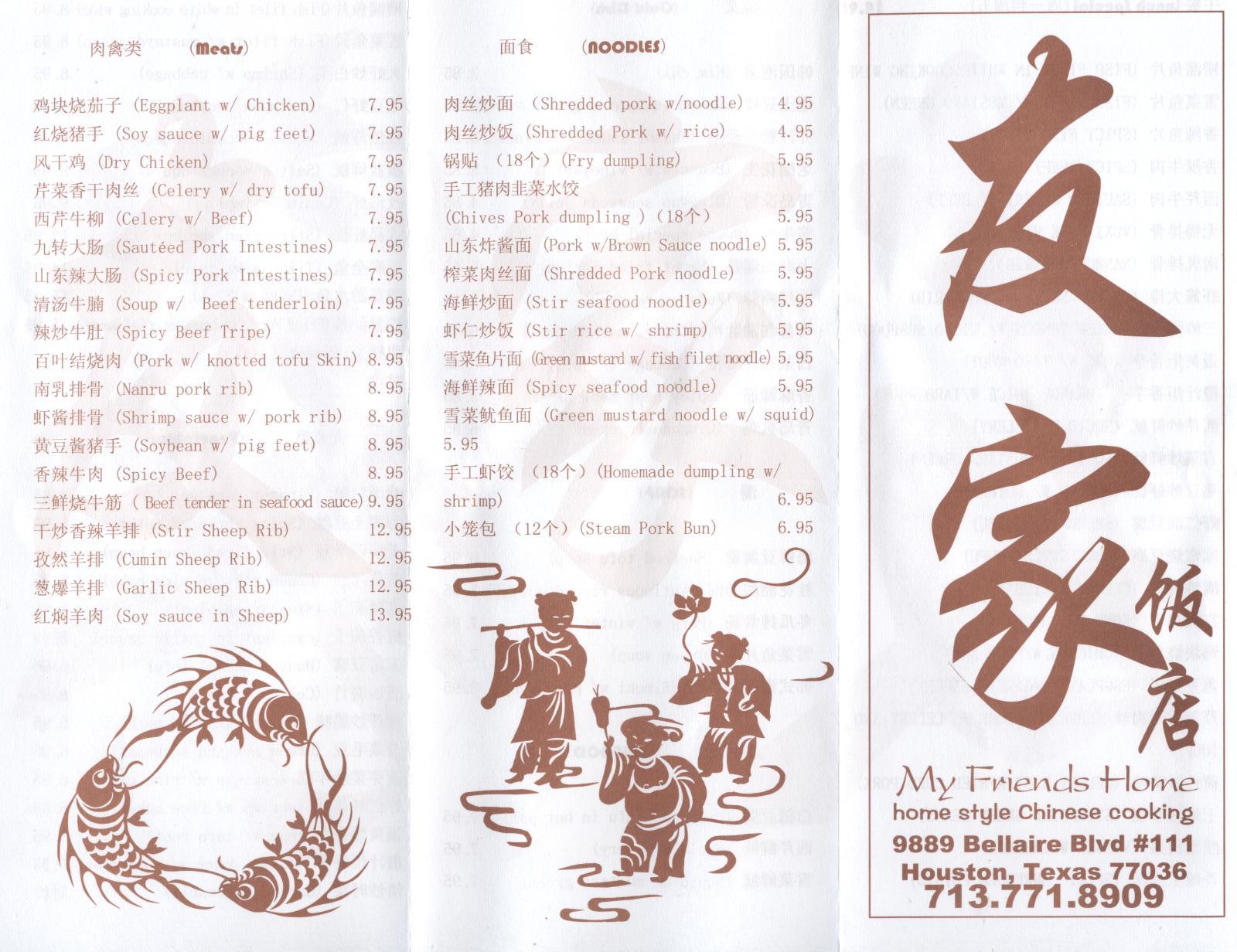 Chili Bob\'s Houston Eats: Friend\'s Kitchen menus