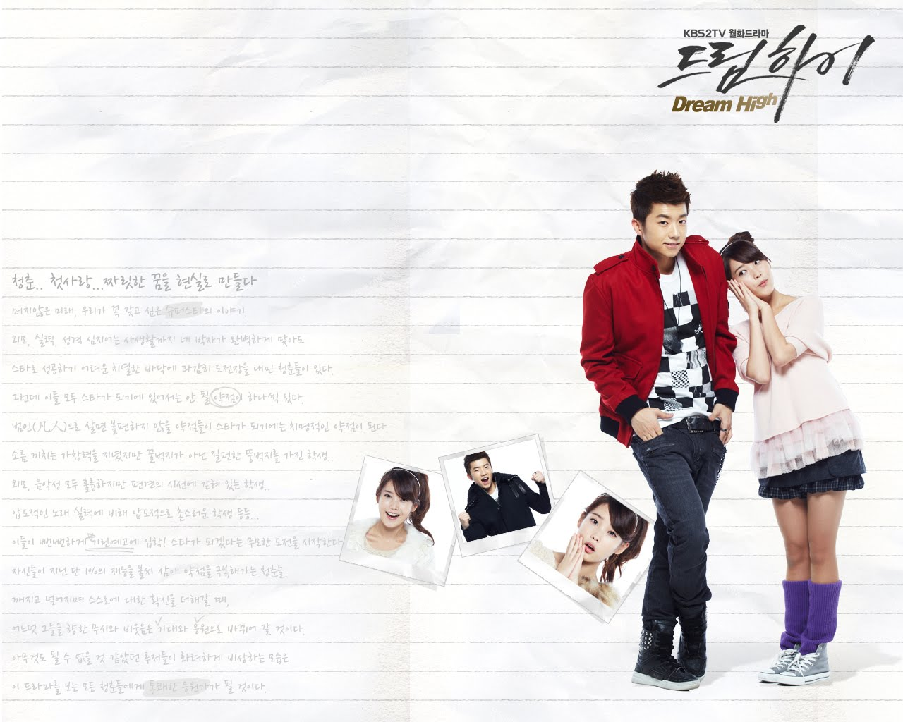 iu and wooyoungIu And Wooyoung 2012