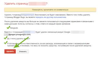 Удалить страницу в Google+