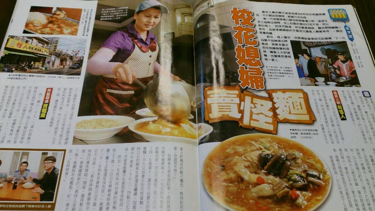 土庫-怪人現炒花枝鱔魚麵 曾獲2012台灣小吃一百名店