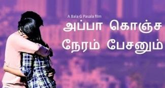 Appa Konja Neram Pesanum – New Tamil Short Film 2018   Bala G Pasala Film