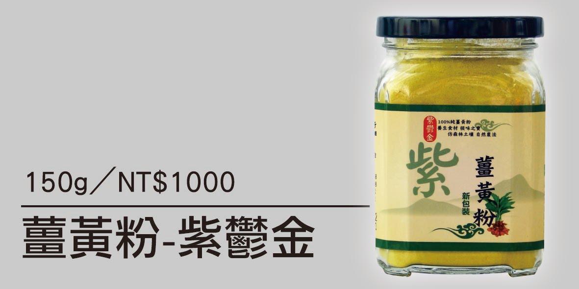 100%純薑黃粉-紫鬱金