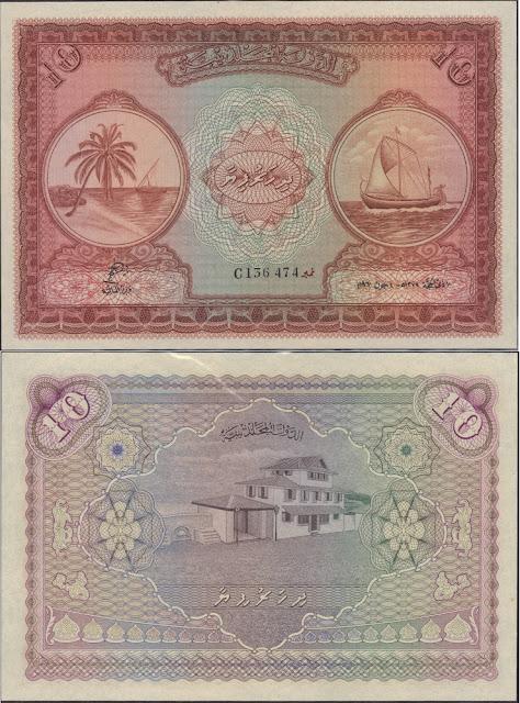 Maldive 10 Rupees 1960 P# 5b
