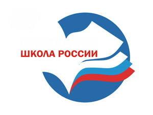 """Наша программа """"Школа России"""""""
