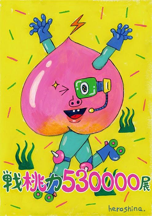 戦桃力530000展 - スケロク