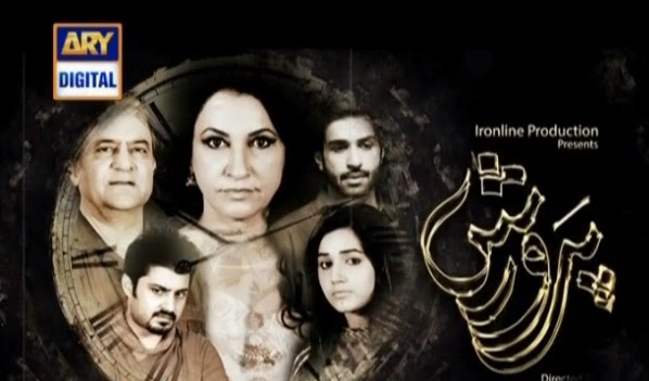 Parvarish Episode 5 Desi Urdu Pakistani Drama Serial on Ary Digital.Watch all urdu dubbed turkish drama online on dramacell.com.