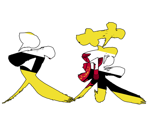Brunei in brushed Kanji calligraphy