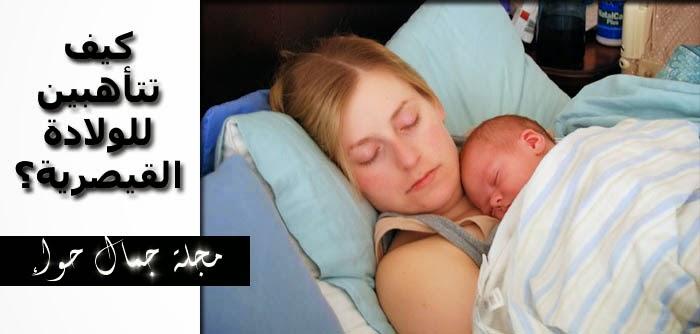 كيف تستعدين للولادة القيصرية ؟ - كيف أستعد للولادة - كيفي تستعد للولادة - كيف أستعد للولادة القيصرية - كيف تستعدين للولادة القيصرية