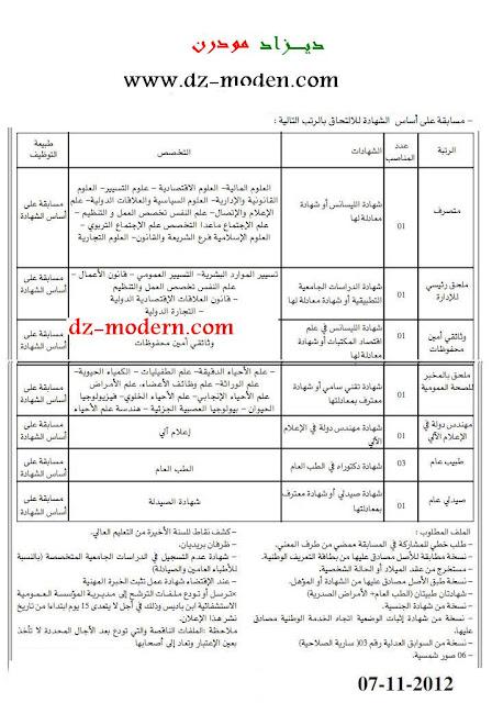 اعلان مسابقة توظيف بالمؤسسة العمومية الاستشفائية ابن باديس ولاية سيدي بلعباس نوفمبر 2012
