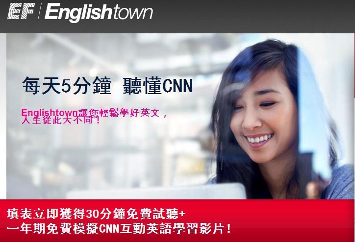 cnn互動英語