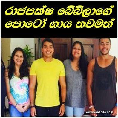 rajapaksa-sons-new-photoshoot