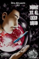 adquira o livro Poesias de um mundo contatos com o autor nego.panda@hotmail.com