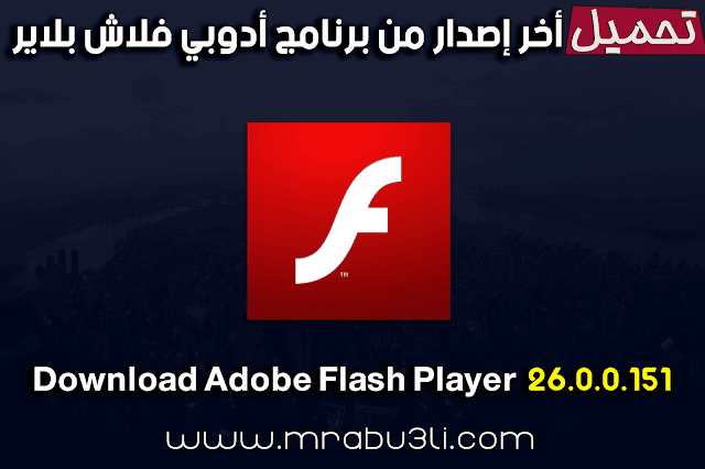 Adobe Flash Player 26.0.0.151 %D8%AA%D8%AF
