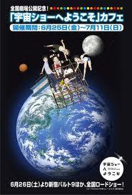 Phiêu Lưu Ngoài Không Gian - Welcome To The Space Show 2010