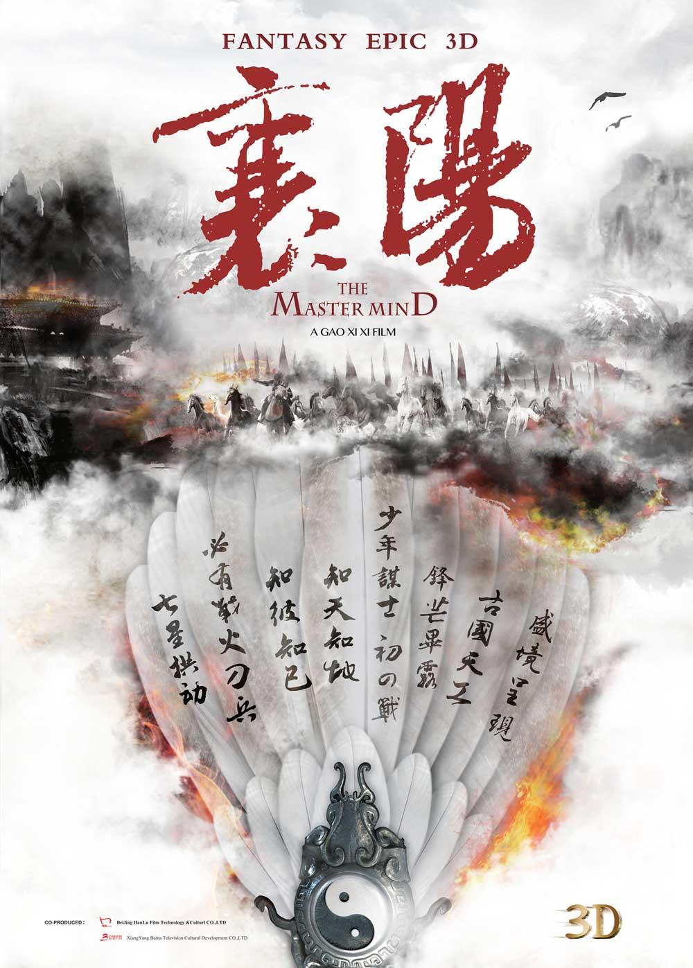 Poster สามก๊ก The Master Mind