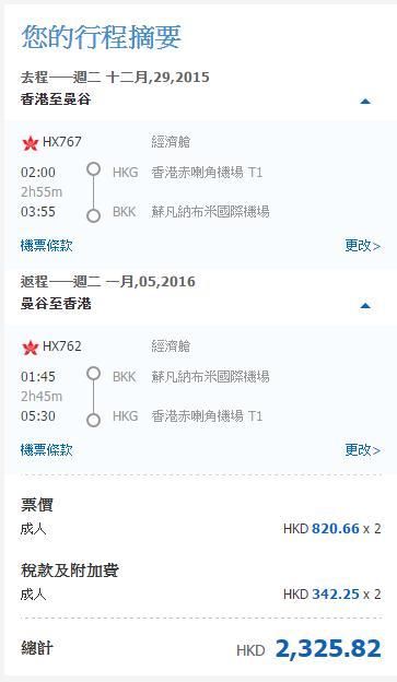 香港飛曼谷 平均每人HK$821起(連稅HK$,1,163)