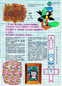 СИНИЦА. дом который построил джек веселые картинки (№3, 1987)
