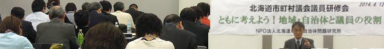 NPO法人 北海道地域・自治体問題研究所