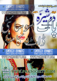 Dosheeza Digest November 20152B1 - Dosheeza Digest November 2015