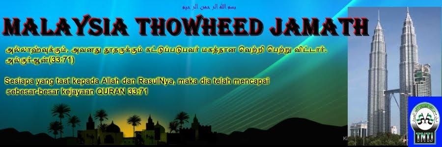 MALAYSIA THOWHEED JAMATH