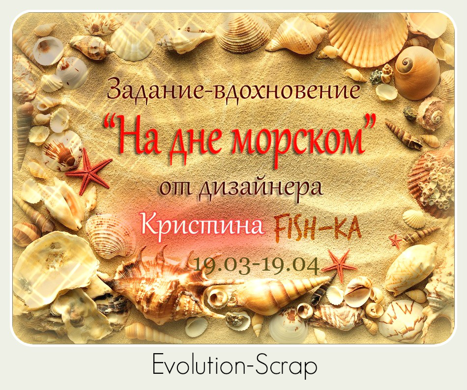 http://evolution-scrap.blogspot.de/2015/03/fish-ka.html