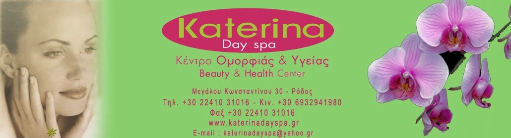 Katerina Day Spa- prosfores