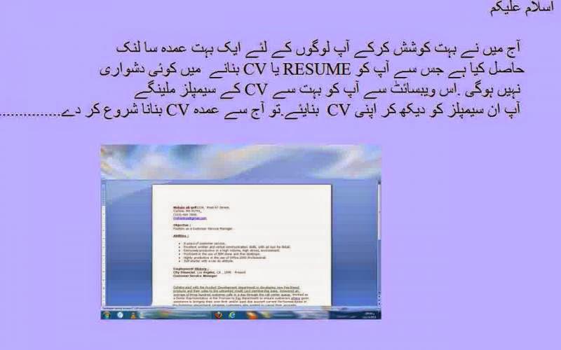 How to make CV in Ms Word 2007 in Urdu & Hindi Video Tutorial - IT ...