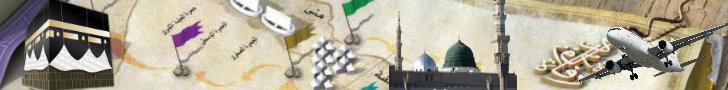 Header Blog Kumpulan Artikel Islami Umroh Haji