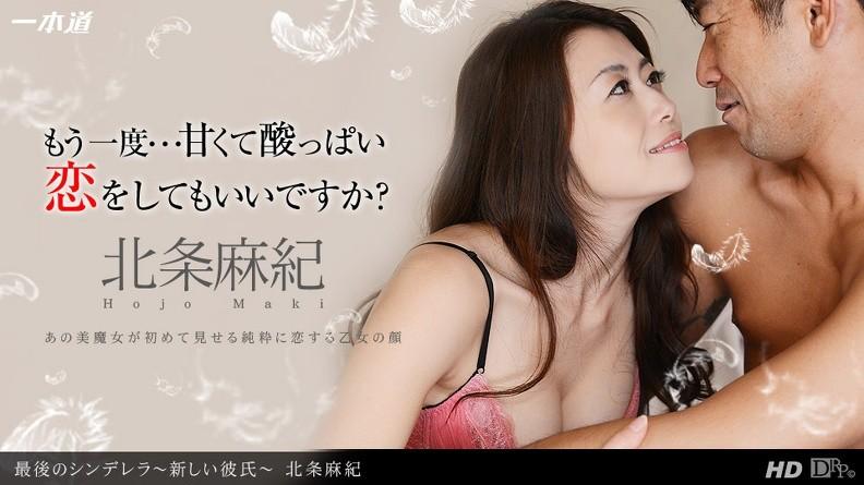 1Pondo 111313_001 - Drama Collection Maki Houjou