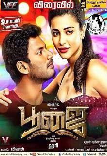 Poojai (2014) Tamil Movie Poster
