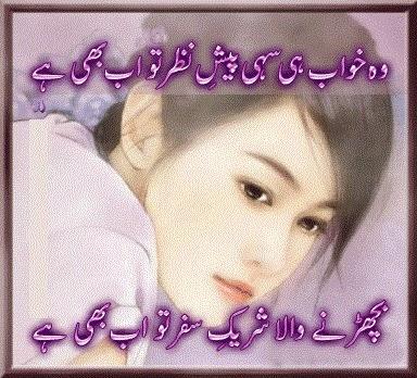 Latest Poetry So Sad Pics | sad urdu poetry