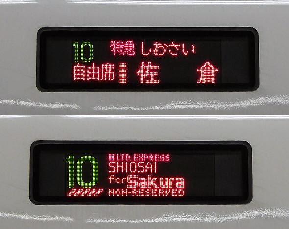 特急しおさい 佐倉行き E257系(2015.3廃止)