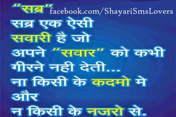 Inspiring Hindi Quotes