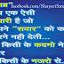 Inspiring Hindi Thoughts, Sayings and Quotes