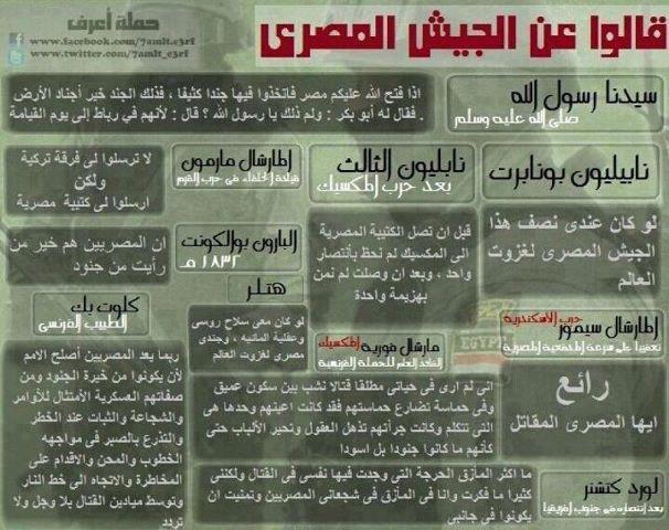 جيش مصر وتاريخ حافل بالبطولات UOm42791