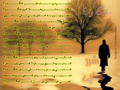 Pashto Poetry Shar saafi, Pashto new poetry, Pshto sad poetry