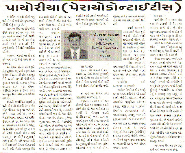 Gujarati article on dental disease periodontitis by jamnagar doctor Bharat Katarmal