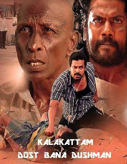 Kalakattam (2016) Hindi Dual Audio UnCut HDRip | 720p | 480p